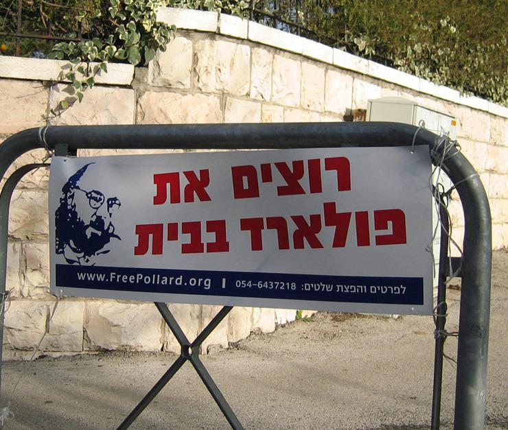 A Hebrew sign reading