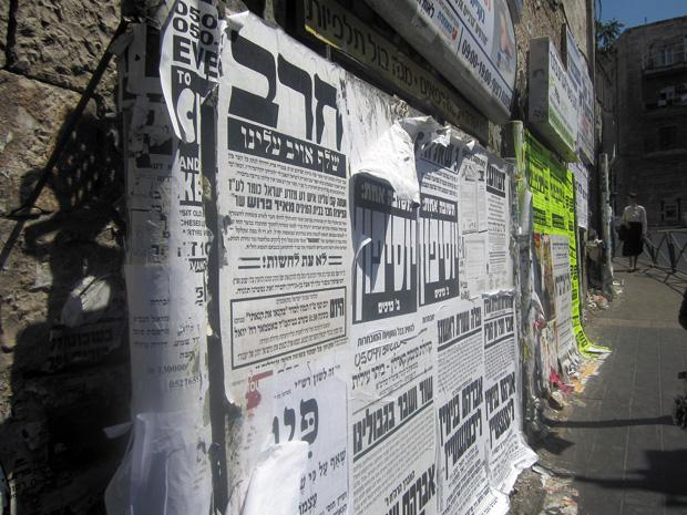 A+wall+of+pashkvilim%2C+or+posters+bearing+communal+announcements%2C+in+the+Jerusalem+haredi+neighborhood+of+Mea+She%E2%80%99arim.+Photo%3A+Ben+Sales%2FJTA