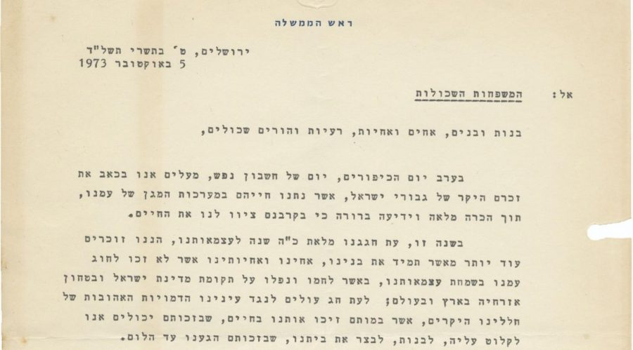 Detail+from+Golda+Meir+letter+to+bereaved+families+sent+on+the+eve+of+the+Yom+Kippur+War.+%28Kedem+Auction+House%29