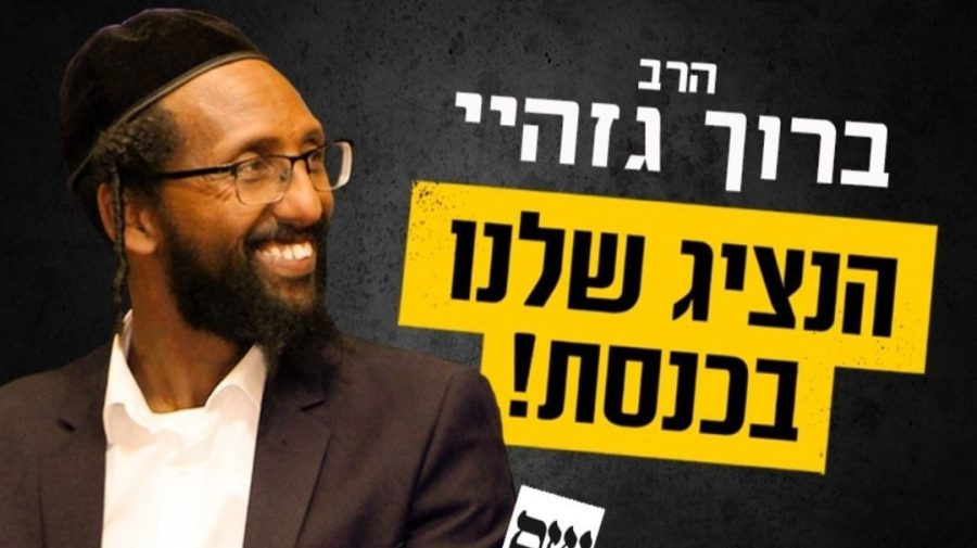 Rabbi+Baruch+Gazahay+of+the+Shas+Party+in+an+election+campaign+poster.+%28Facebook%29%C2%A0