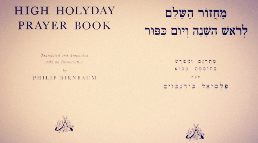 The Birnbaum machzor, first published in 1951, remained a staple of Orthodox synagogues despite a bounty of competitors. (The Open Siddur Project)