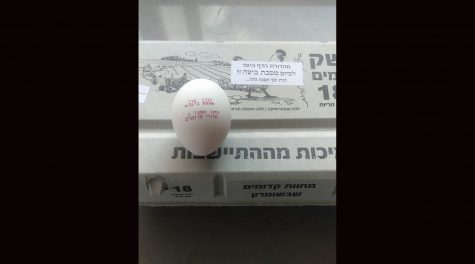 Meshek Kedumim, an egg farm in Israel, printed a message to participants in the Daf Yomi Talmud study program in honor of the conclusion of Tractate Beitzah, which means egg. (Facebook)